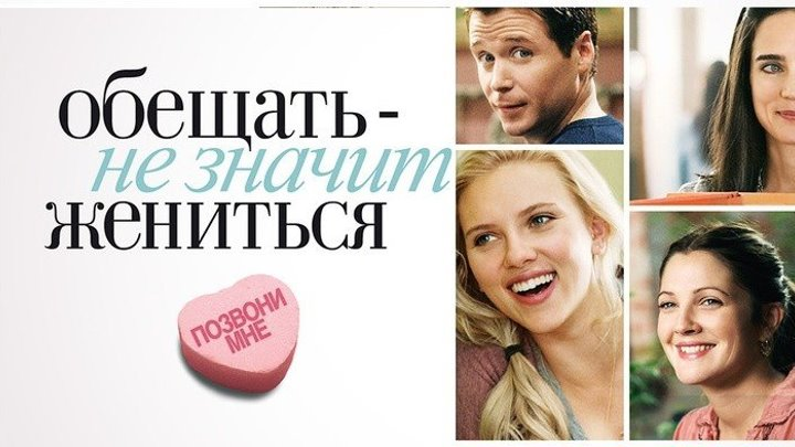 Обещать не значит женится,Комедия супер , Новинки кино! Русские Мелодрамы 2014 2015 HDR