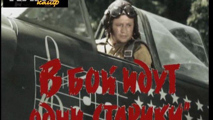 В бой идут одни старики 1973 - https://ok.ru/kinokayflu