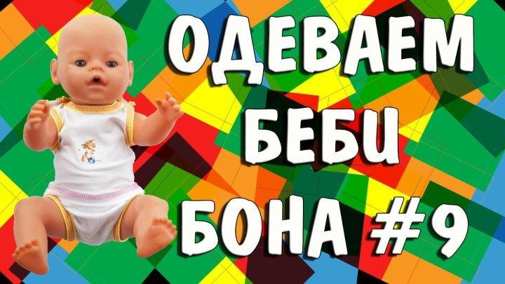 Одеваем Беби Бона. 9 серия