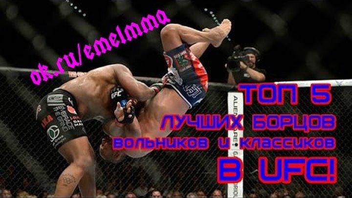 ★ ТОП 5 ЛУЧШИХ БОРЦОВ ВОЛЬНОГО И КЛАССИЧЕСКОГО СТИЛЯ В UFC ★