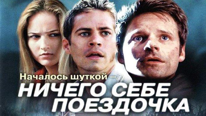 HИЧEГO CEБE ПOE3ДOЧKA 2001 HD+