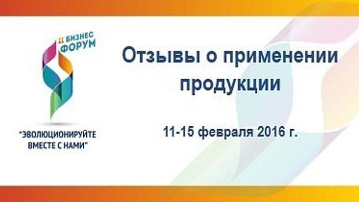 II БИЗНЕС-ФОРУМ Отзывы о применении продукции 11-15 февраля 2016 г.