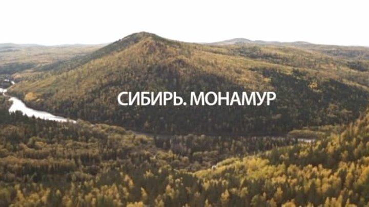 Трейлер к фильму - «Сибирь. Монамур» 2011 драма