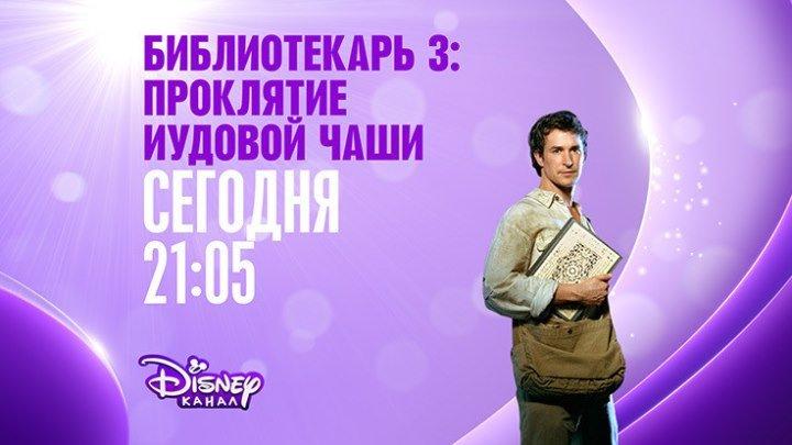 """""""Библиотекарь-3: Проклятие иудовой чаши"""" на Канале Disney!"""