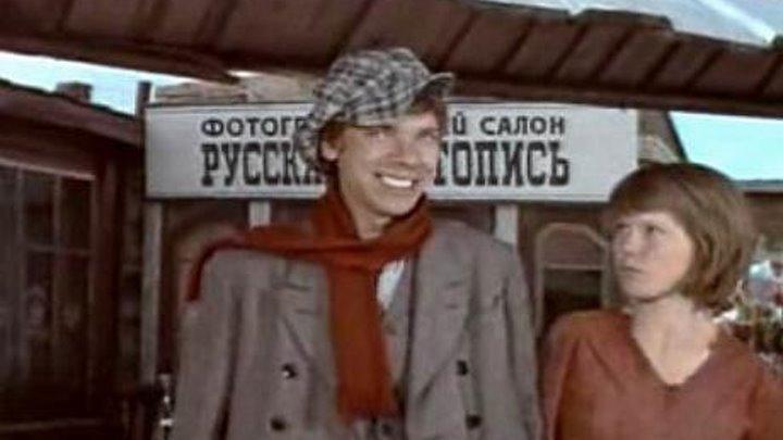 Последнее лето детства (1974) Серия-3