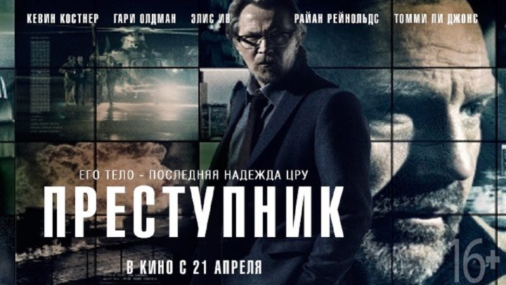 ПPECTУПHИK 2016 (звук с TS) 1080р