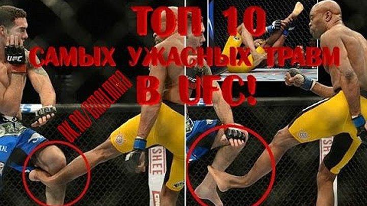 ★ ТОП 10 САМЫХ УЖАСНЫХ ТРАВМ В UFC ★