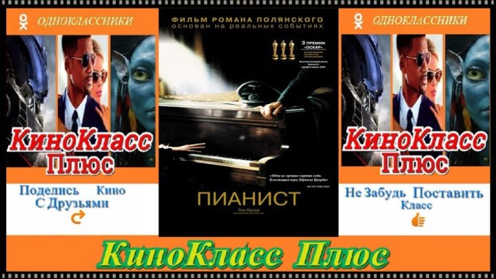 Пианист(HD-720)(2002)драма, военный, биография