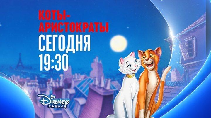 """""""Коты-аристократы"""" на Канале Disney!"""