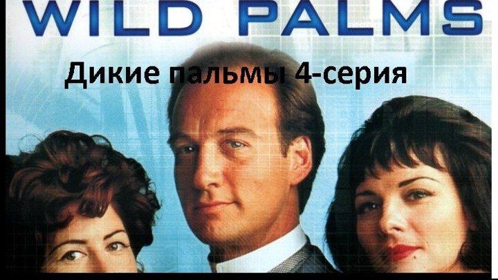 Дикие пальмы 4 (сериал 1993) Канал Джеймс Белуши