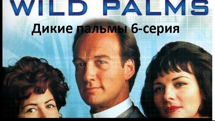 Дикие пальмы 6 (сериал 1993) Канал Джеймс Белуши