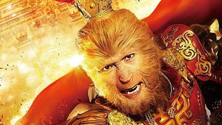 Король обезьян (2014)