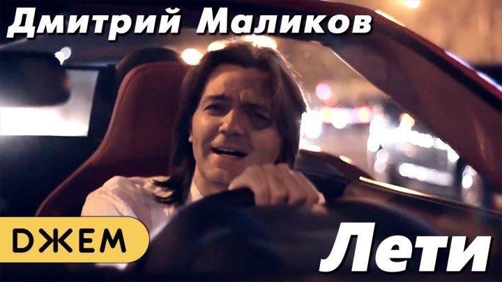 Дмитрий Маликов - Лети