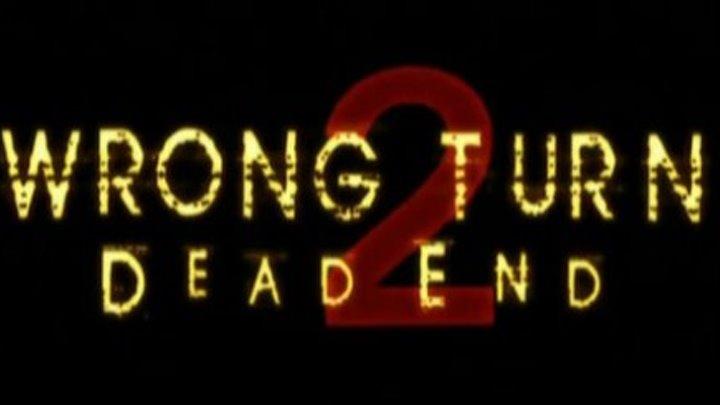 "Трейлер к фильму ""Поворот не туда 2: Тупик"" (Wrong Turn 2. Dead End)"