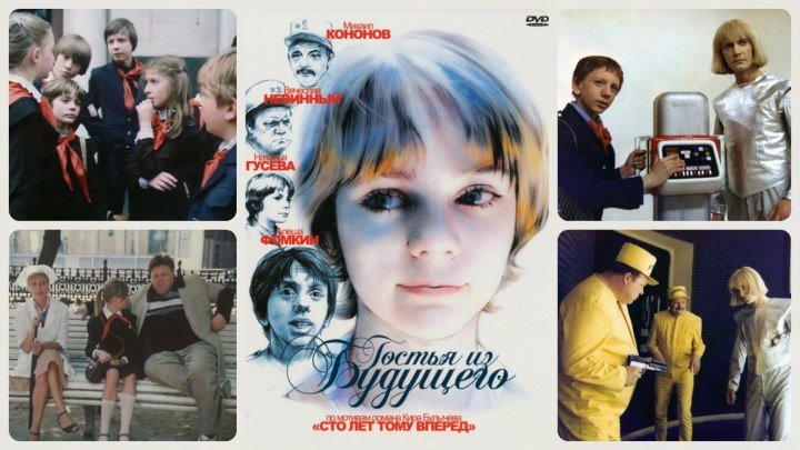 Гостья из будущего (1985) Приключения,Фантастика.HD