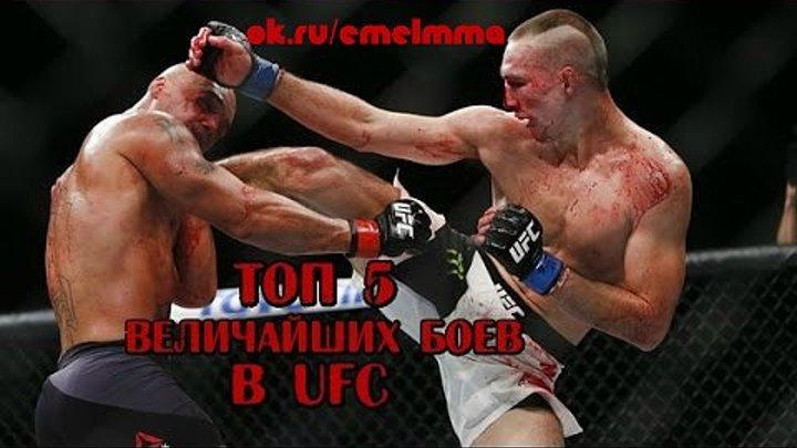 ★ ТОП 5 САМЫХ ВЕЛИКИХ ПОЕДИНКОВ В ИСТОРИИ UFC ★