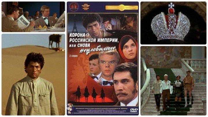 Корона Российской империи, или Снова неуловимые (1970) 1 серия.HD
