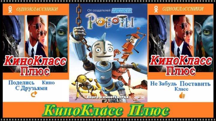 Роботы(HD-720)(2005)-мультфильм,семейный,приключения...