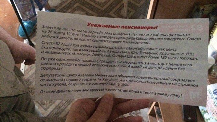 В Екатеринбурге за голосование на праймериз «Единой России» раздают еду