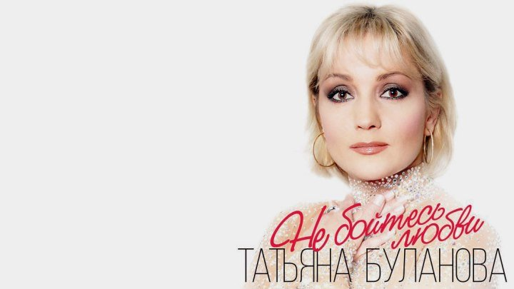 Татьяна Буланова - Белая черемуха (Субботний вечер от 31.05.2014)