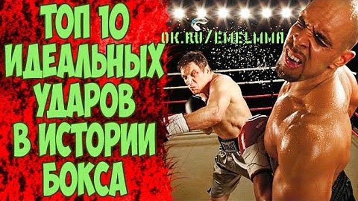 ★ Топ 10 идеальных ударов в истории бокса ★