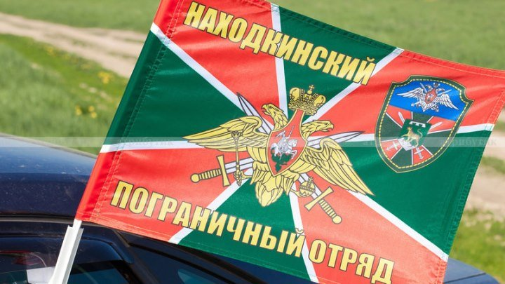 Поздравляем всех кто служил в Пограничных войсках с наступающим праздником - днём Пограничника
