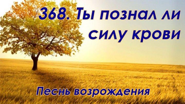 490.Ты познал ли силу крови (368) - Песнь Возрождения