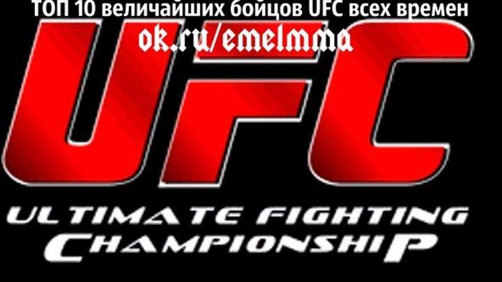 ★ ТОП 10 величайших бойцов UFC всех времен ★