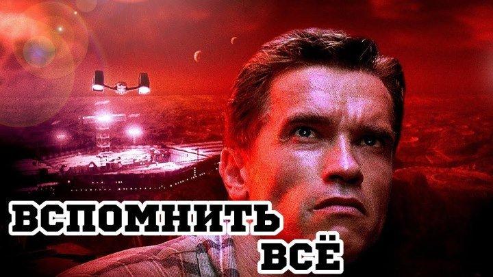 16+ Bcпомнить.вcё(Арнольд Шварценеггер).1990.1080p.фантастика, боевик