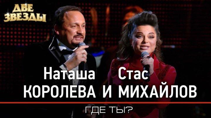Стас МИХАЙЛОВ и Наташа КОРОЛЁВА - Где ты
