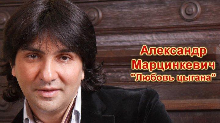Александр Марцинкевич - Любовь цыгана / Питер 2015