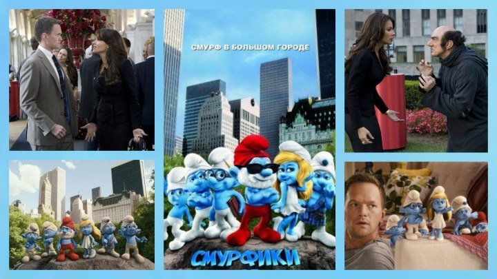 Смурфики (2011) Full-HD