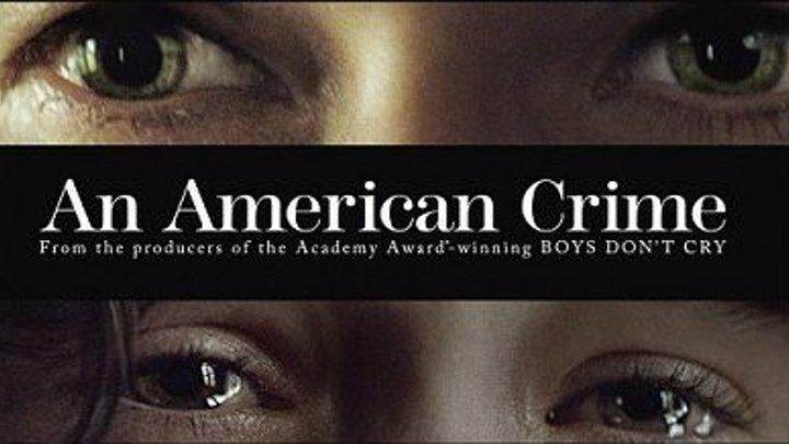 Американское преступление (2007)