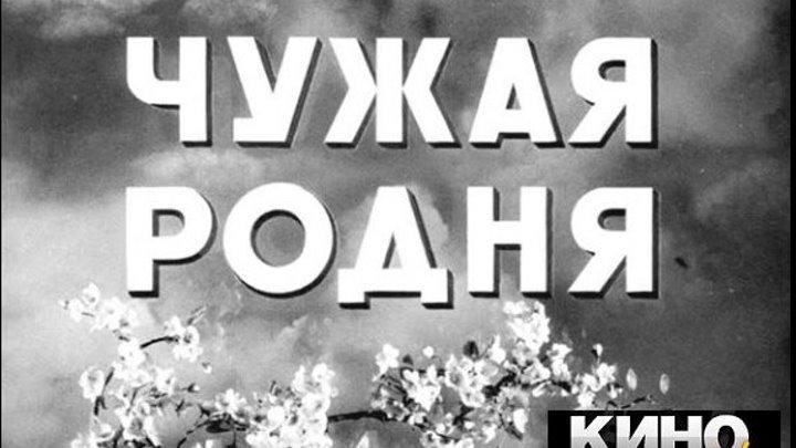 Чужая родня (1955) https://ok.ru/kinokayflu
