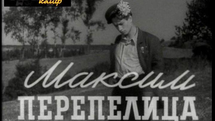 Максим Перепелица (1955) https://ok.ru/kinokayflu
