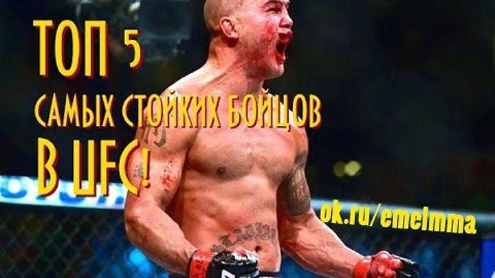 ★ ТОП 5 САМЫХ СТОЙКИХ БОЙЦОВ В UFC ★