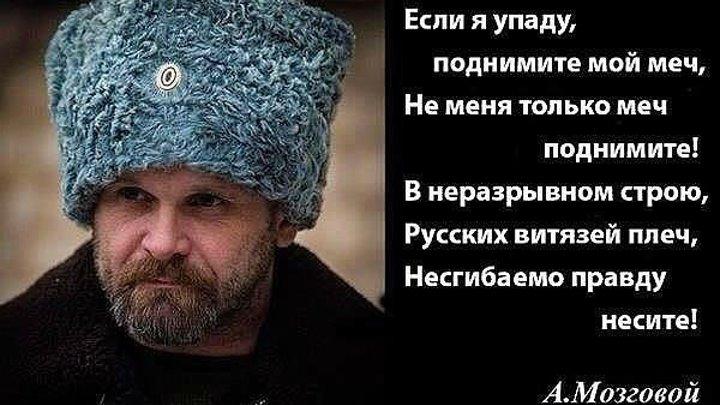 СЛОВА ЛЕГЕНДАРНОГО ЗАЩИТНИКА СВОЕЙ ЗЕМЛИ. Памяти Алексея Мозгового