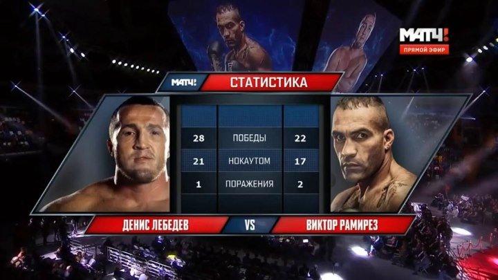 Денис Лебедев vs. Виктор Рамирес. Бокс. Чемпионский бой за пояса WBA и IBF .
