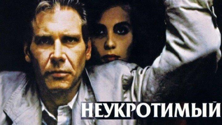 Неукротимый 1988 Канал Харрисон Форд