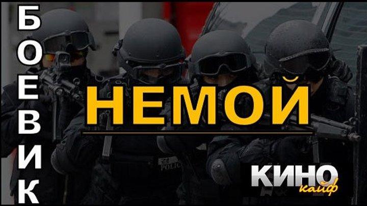 Боевик Немой. - https://ok.ru/kinokayflu