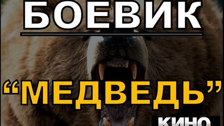 Боевик Медведь.- https://ok.ru/kinokayflu
