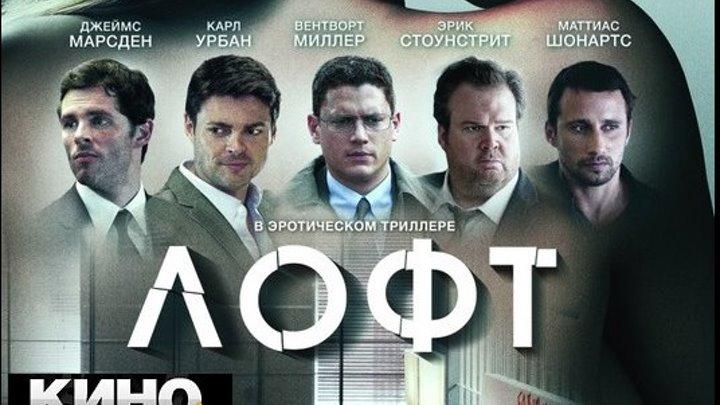 Лофт (2015) https://ok.ru/kinokayflu