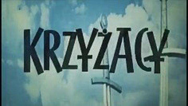 """"""" Крестоносцы """" ( Польша , 1960 г )"""
