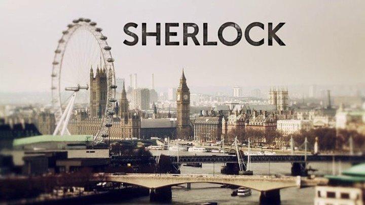 Шерлок. Сезон 1. Эпизод 1. Этюд в розовых тонах (2010)
