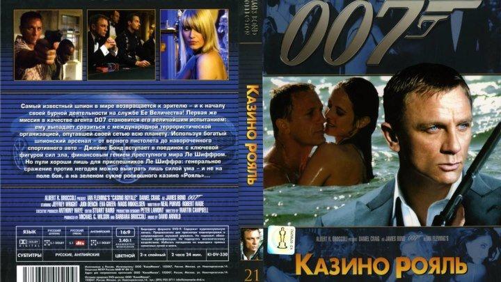 021. Казино Рояль (2006)