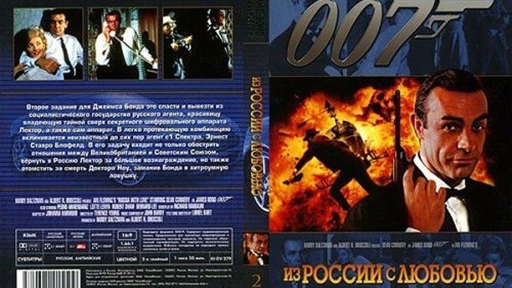 002. Из России с любовью (1963)