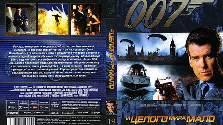 019. И целого мира мало (1999)