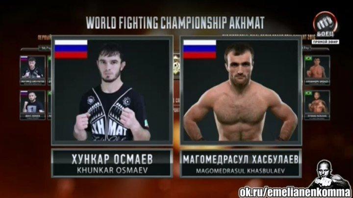 Хункар-Паша Осмаев vs.Магомедрасул Хасбулаев . WFCA. Grand Prix Akhmat 2016