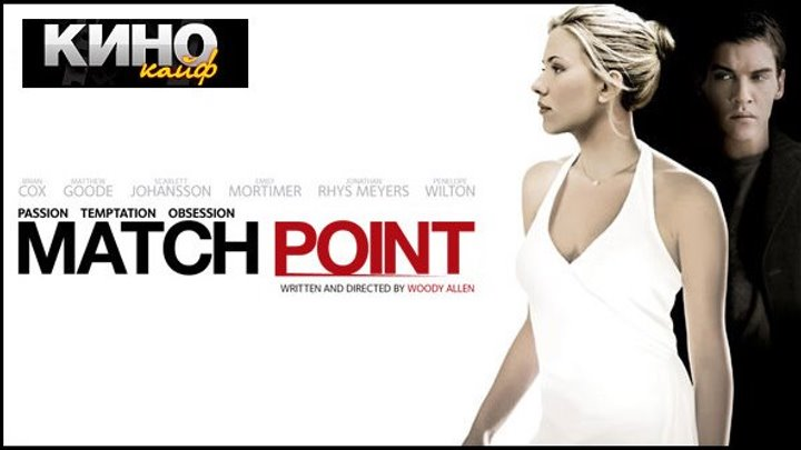 Матч-пойнтMatch Point (2005) https://ok.ru/kinokayflu