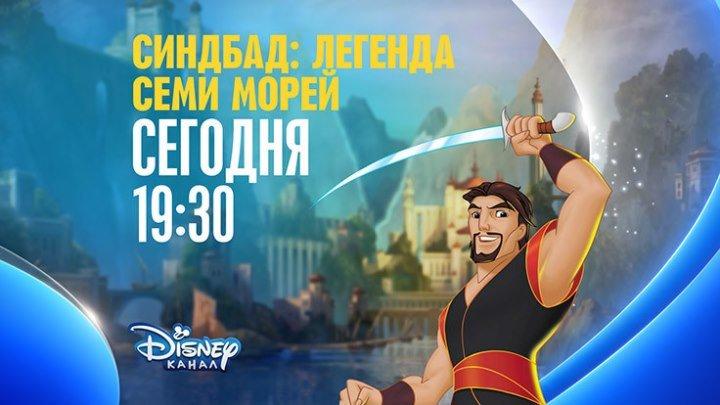 """Синдбад: Легенда семи морей"" на Канале Disney!"